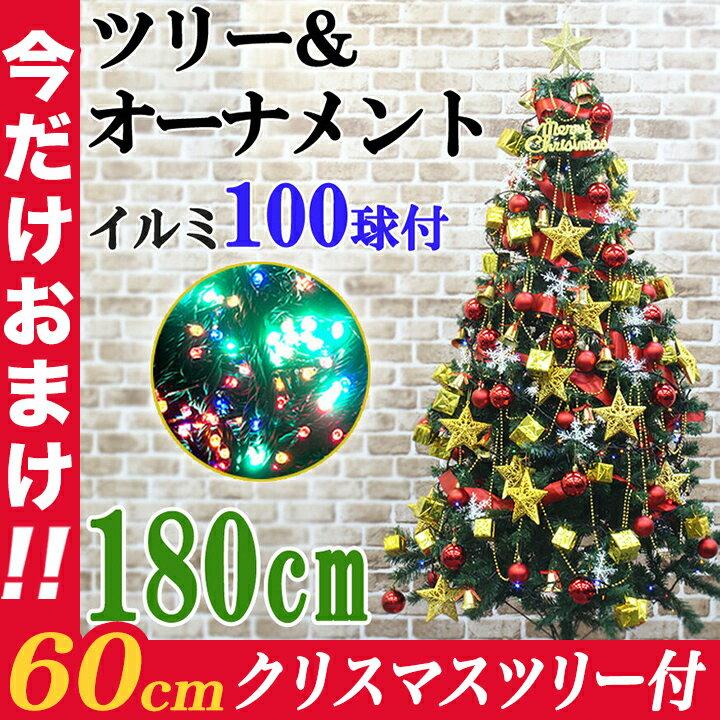 クリスマスツリー 180cm クリスマスツリーメガセット オーナメント 電飾 LED 100球 セット おしゃれ オーナメント付 飾り イルミネーション オーナメントセット CHRISTMASTREE-180/ER-100LED10/ER-ONMT-180