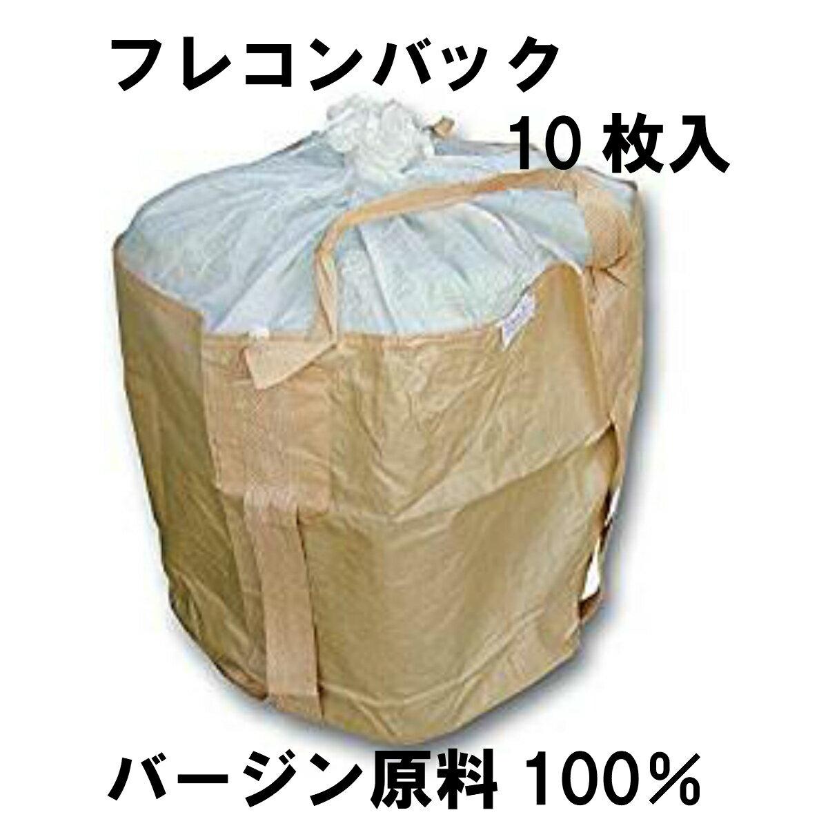 コンテナバック 10枚 丸型 バージン原料100% 送料無料 フレコンバック トン袋