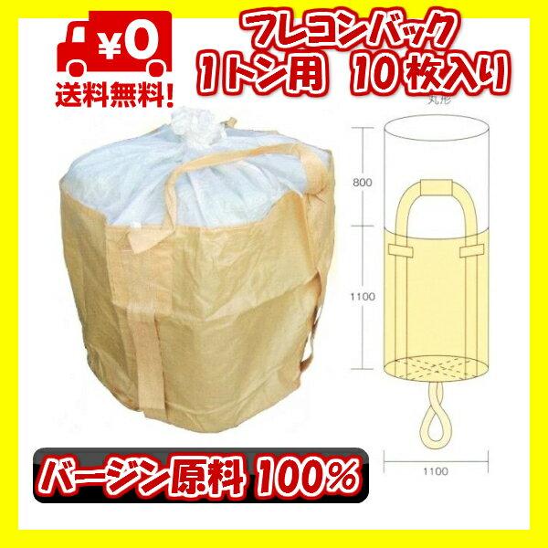 コンテナバック 【10枚入】 1トン用 バージン原料100% 1t袋 フレコンバッグ トン袋 コンテナ