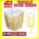 期間中ポイント2倍 コンテナバック 【10枚入】 1トン用 バージン原料100% 1t袋 フレコンバッグ  トン袋