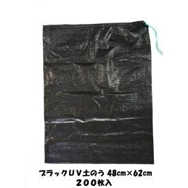 UV土のう ブラック土のう 200枚入 耐候性土のう袋 UV土のう 48×62耐候性土のう袋 土嚢袋 黒