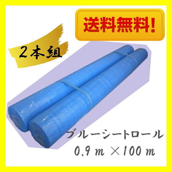 ブルーシートロール 0.9×100m 2本組 養生シート 原反シート 送料無料