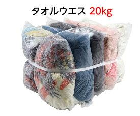 タオルウエス 20kg ウエス お徳用 送料無料 雑巾 油拭き 簡易包装 油圧機械のメンテナンス