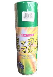 ラッカースプレー 緑 【48本入】 300ml 速乾タイプ マーキングスプレー