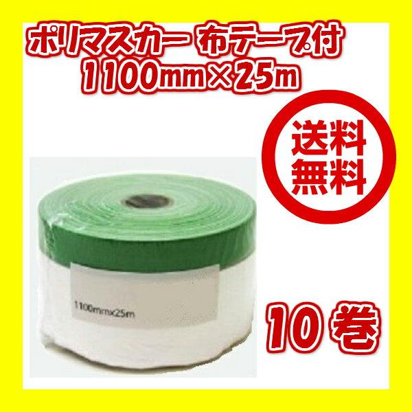 布ポリマスカー 1100×25m 【10巻セット】 塗装養生テープ マスカーテープ
