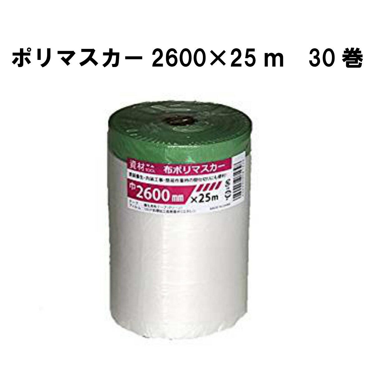 布ポリマスカー 2600mm×25m 30巻 布マスカー 養生マスカー マスカーテープ