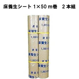 床養生シート 1m×50m巻 2本組 フロア養生シート 紙養生シート