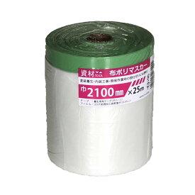 布ポリマスカー 2100×25m 【10巻セット】 塗装養生テープ マスカーテープ