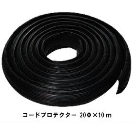 コードプロテクター 20Φ×10m 配線ガード ケーブルガード 送料無料