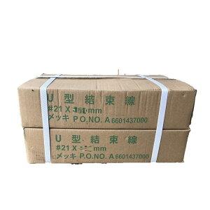 メッキ結束線 #21×450mm 10kg×2箱 送料無料 20kg