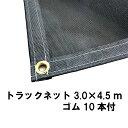 トラックネット 3.0m×4.5m ブラック アームロールコンテナ 産廃用ネット コンテナ用ネット