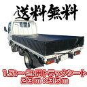 トラックシート 2tトラック 2.3×3.5 厚手 黒 荷台カバー エステル帆布