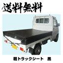 軽トラックシート 1.9m×2.15m 軽トラ 黒 エステル帆布 厚手 荷台カバー 送料無料  軽トラック