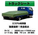 トラックシート 4t用 3.5m×7.0m エステル帆布製 荷台シート 荷台カバー