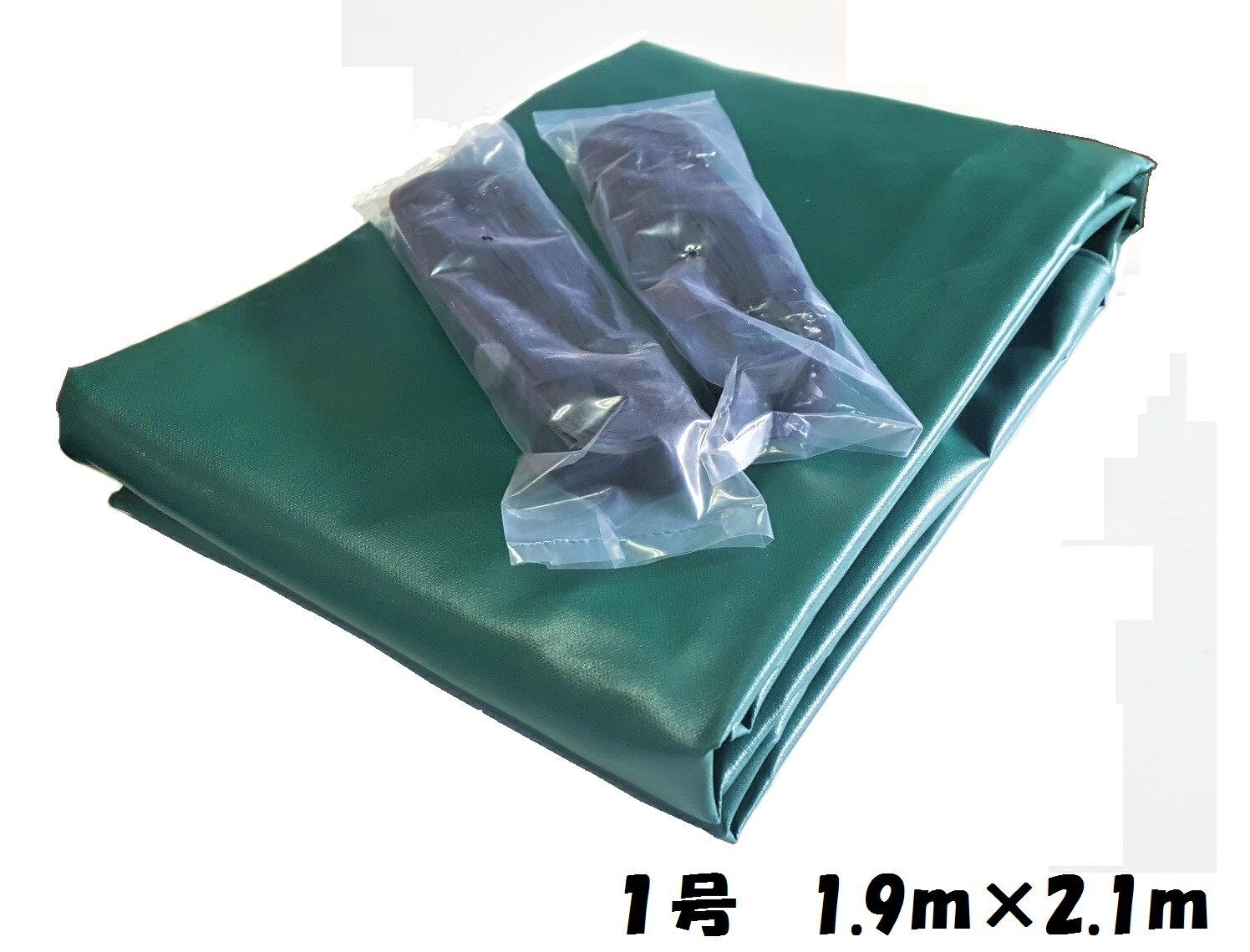 トラックシート グリーン 1号 1.9m×2.1m 軽トラックシート エステル帆布 荷台シート
