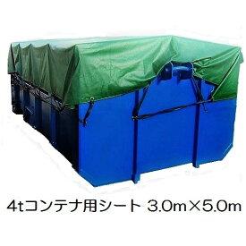 トラックシート グリーン 3.0m×5.0m ゴムバンド10本付 アームロールコンテナ 産廃用シート コンテナ用シート 2tロング用トラックシート