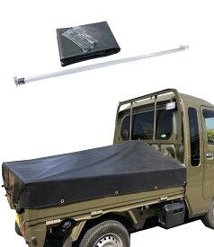 トラックシート ハイゼットジャンボ用シート 伸縮式荷台ポールセット スロープ型 ブラック エステル帆布トラックシート 荷台シート
