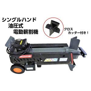 薪割り機 NWS7T 7t クロスカッター付 油圧式電動薪割機 シングルハンド 個人様宅配送可能 法人様限定送料無料
