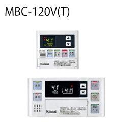 リンナイ MBC-120V(T) 浴室・台所リモコンのセット 取扱説明書付