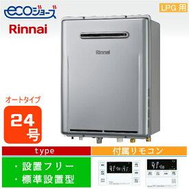 (LPG用)【リンナイ】【RUF-E2406SAW】【セットリモコンMBC-240V(T)】追焚き給湯器|24号|エコジョーズ|壁掛・ベランダ設置・PS標準設置|オートタイプ|