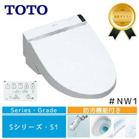 TOTO ウォシュレット便座 おすすめ ウォシュレットS1 ホワイト TCF6542 #NW1 S1 壁リモコン ノズルきれい プレミスト
