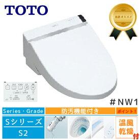 TOTO ウォシュレット便座 おすすめ ウォシュレットS2 ホワイト TCF6552 #NW1 S2 壁リモコン 温風乾燥 ノズルきれい プレミスト