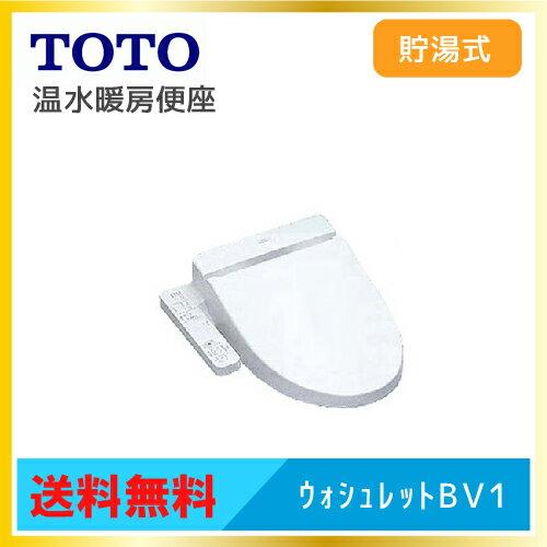【TCF2211E】TOTO|カラー:ホワイト| 便座 |ウォシュレット BV1| BVシリーズ| BV1| シャワー便座| 貯湯式 |