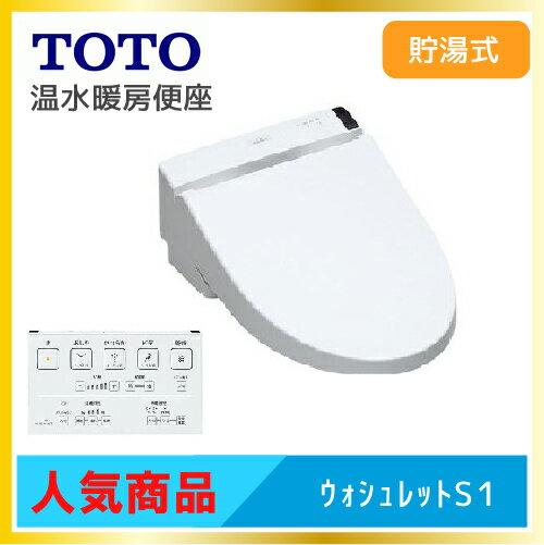 【TCF6542】TOTO|便座 |ウォシュレットS1| Sシリーズ| S1|シャワー 便座 |貯湯式|壁 リモコン