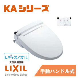 LIXIL シャワー便座 KAシリーズ KA23 壁 リモコン タイプ 貯湯式 CW-KA23 手動ハンドル式