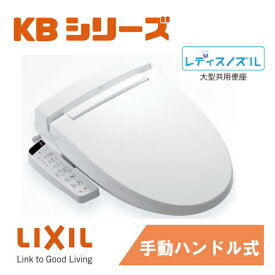 LIXIL シャワー便座 KBシリーズ KB22 リモコン 一体型 貯湯式 CW-KB22 手動ハンドル式