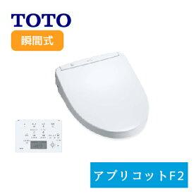 TOTO ウォシュレット便座 おすすめ アプリコット F2 温風乾燥 きれい除菌水 プレミスト 瞬間式 TCF4723R