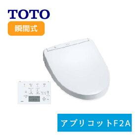 TOTO ウォシュレット便座 おすすめ アプリコット F2A 温風乾燥 きれい除菌水 プレミスト オート便器洗浄タイプ 瞬間式TCF4723AKR GreenMAX