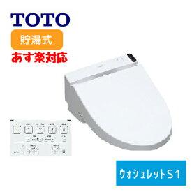 【あす楽対象】【TCF6542】TOTO| S1|カラー:ホワイト|便座 |ウォシュレットSシリーズ| Sシリーズ|シャワー 便座 |貯湯式|壁 リモコン |