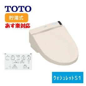 【あす楽対象】【TCF6542】TOTO| S1|カラー:パステルアイボリー|便座 |ウォシュレットSシリーズ| Sシリーズ|シャワー 便座 |貯湯式|壁 リモコン |