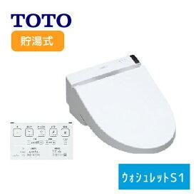 【TCF6542】TOTO(トートー)|便座 |ウォシュレットS1|Sシリーズ| S1|シャワー 便座 |貯湯式|壁 リモコン