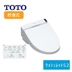 【TCF6552】TOTO(トートー)|便座|ウォシュレット S2|Sシリーズ|S2|シャワー便座|貯湯式|壁 リモコン|温風乾燥|