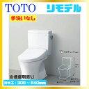 【TOTO】【便器タンクセット】 ピュアレストQR リモデル タイプ 手洗い無し 排水芯305〜540mm対応 CS230BM + SH2…