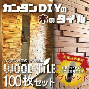 ウッドタイル 45mm×225mm×12+21mm 1平米(100枚入)セット 壁材・ウッドパネル