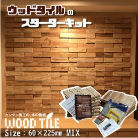 (スターターキット) ウッドタイル DIY 壁材 ウッドパネル レンガ調 立体デザイン 1平米(76枚入)セット 国産杉使用