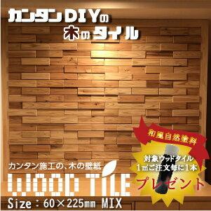 1平米セット【ウッドタイル】壁材・レンガ調☆サイズ:60mm×225mm×12mm+21mm (1平米:76枚入) ウッドパネル