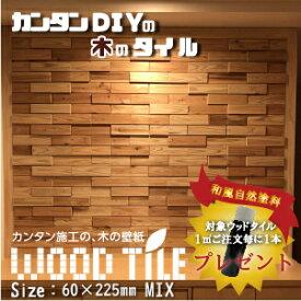 ウッドタイル 天然木 DIY 壁材 ウッドパネル レンガ調 立体デザイン 1平米(76枚入)セット 国産杉使用