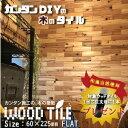 ウッドタイル 天然木 DIY 壁材 ウッドパネル レンガ調 フラットデザイン 1平米(76枚入)セット 国産杉使用