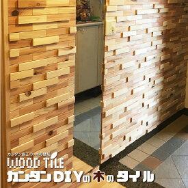ウッドタイル 天然木 DIY 壁材 ウッドパネル レンガ調 立体デザイン 1平米(100枚入)セット 国産杉使用