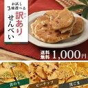 1000円ポッキリ 送料無料 グルメ食品送料 訳あり / せんべい お歳暮 お試し おせんべい 瓦煎餅 瓦せんべい 鶏卵せんべ…