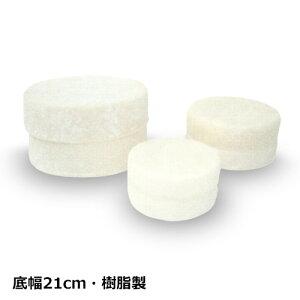 お東用鏡餅(樹脂製) 白(大)