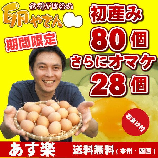 初産み卵◇美人になれるかも!お肌にもオススメ♪にわとりの産みだし初産み卵!80個+破損保証おまけ28個 今回はS〜M(小さめ)サイズのカワイイ産みだし卵です