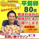 定期購入 平飼い卵80個 自動継続タイプ