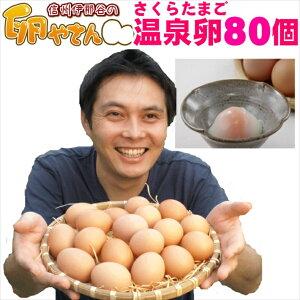 さくらたまごの温泉卵80個入