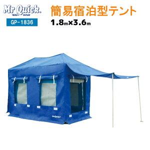 簡易宿泊型テント1.8m×3.6m 防災用品 災害用 避難用 業務用 防災グッツ テント 送料無料 北海道 沖縄 離島一部地域除く
