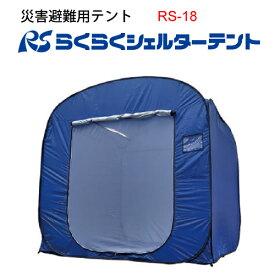 らくらくシェルターテント RS-18 2.1m×2.1m×H1.8mテント 防災 防災テント 防災用品 体育館テント プライベート 間仕切テント 避難テント 災害避難